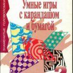 Стив Райан — Умные игры с карандашом и бумагой (1998) pdf,doc