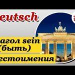 Немецкие местоимения. Спряжение глагола sein (2015) WebRip