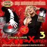 Vip хиты №3 (2015)