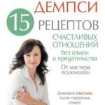 Ирина Гаврилова-Демпси — 15 рецептов счастливых отношений без измен и предательства. От мастера психологии (2015) rtf, fb2
