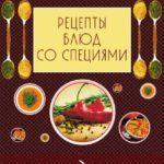 Е. Левашева — Рецепты блюд со специями (2012 ) pdf