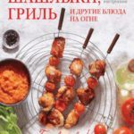 Рузыев Руслан  — Шашлыки, гриль и другие блюда на огне  (2014) pdf