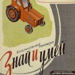 Либерман Л. М.  — Автомобили на столе  (1964) pdf
