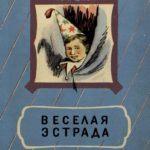 Коллектив — Веселая эстрада (1956) pdf