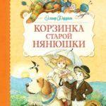 Белоусова Е. Н. — Корзинка старой нянюшки  (2015) pdf