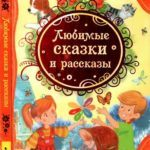 Коллектив  — Любимые сказки и рассказы  (2013) pdf,djvu