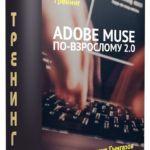 Adobe Muse по-взрослому 2.0. Тренинг (2015)