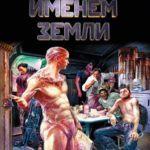 Сергей Лукьяненко — Именем Земли (сборник)