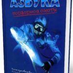 Лагутин Андрей — Азбука подводной охоты. Для начинающих… и не очень