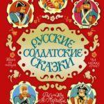 Автор неизвестен — Русские солдатские сказки