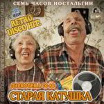 Дискотека 70-80: Старая Катушка (2015)