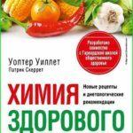 Патрик Скеррет — Химия здорового питания