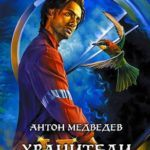 Антон Медведев в 15 книгах
