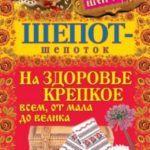 Быкова Мария — Шепот-шепоток на здоровье крепкое всем, от мала до велика (2012) rtf, fb2