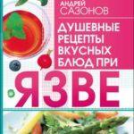 Андрей Сазонов — Душевные рецепты вкусных блюд при язве (2010) rtf, fb2