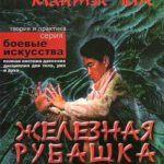 Железная рубашка. Преобразование сухожилий (2001) DVDRip