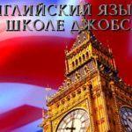 Английский с Отбросами (2015) WebRip