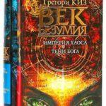 Грегори Киз в 19 книгах