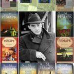 Эрих Мария Ремарк — Сборник произведений(97 книг)