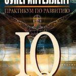 Брилева Ю.В.(сост.) — Суперинтеллект. Практикум по развитию IQ