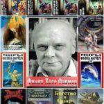 Филип Хосе Фармер — Сборник произведений (140 книг)