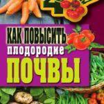 Хворостухина Светлана — Как повысить плодородие почвы