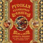 Андрей Сазонов — Русская кулинарная книга. Кушать подано!