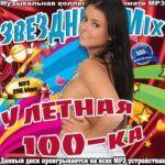 Звездный Mix. Улетная 100-ка (2016)