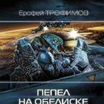 Эльхан Аскеров (= Ерофей Трофимов) в 20 книгах