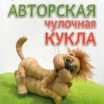 Е. Лаврентьева  — Авторская чулочная кукла. Забавные коты  (2015) pdf