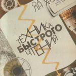 Олег Андреев, Лев Хромов — Тренируйте память: Техника быстрого чтения (1994) pdf