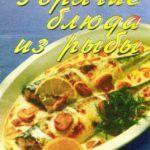 Л. В. Строкова — Горячие блюда из рыбы  (1996) pdf