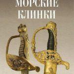 Федурин Дмитрий — Морские клинки (2007) pdf