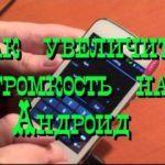 Как увеличить громкость на Андроид  (2015) WebRip