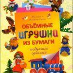 Виктория Серова, Владимир Серов — Объёмные игрушки из бумаги. Модульное оригами (2012) pdf