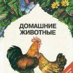 Динец B.Л., Ротшильд Е.В.  — Домашние животные. Энциклопедия природы России  (1998) pdf