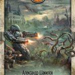 Шакилов Александр — Армия древних роботов