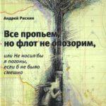 Андрей Рискин — Все пропьем, но флот не опозорим