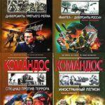 Книжная серия — Командос в 9 томах