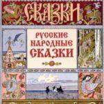 Билибин И. — Русские народные сказки (2013) fb2