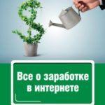 Никита Королев — Все о заработке в интернете (2015) rtf, fb2