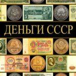Павел Рабин — Деньги СССР (2015) pdf