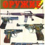 Бишоп Крис — Стрелковое оружие. 50 самых известных образцов-легенд (1998) pdf