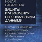 А. С. Дупан — Новая парадигма защиты и управления персональными данными в Российской Федерации (2016) rtf, fb2