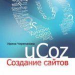Ирина Черепанова — Учебник по системе создания сайтов Ucoz (2010) pdf