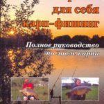 Кроу С., Хьюз Р. — Откройте для себя карп-фишинг. Полное руководство по ловле карпа (2007) pdf