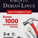 Кристофер Негус — Ubuntu и Debian Linux для продвинутых. 2-е издание (2014) pdf