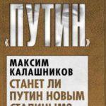 Максим Калашников — Станет ли Путин новым Сталиным (Аудиокнига)