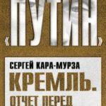 Сергей Кара-Мурза — Кремль. Отчет перед народом (Аудиокнига)