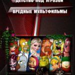 Коллектив авторов — Детство под угрозой: вредные мультфильмы (2015) pdf